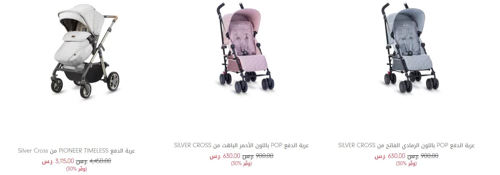 عربات الدفع mothercare السعودية سيلفر كروس